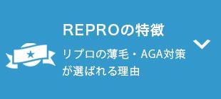 Reproの特徴 リプロの薄毛・AGA対策が選ばれる理由