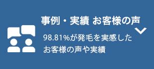 事例・実績 お客様の声 98.81%が発毛を実感したお客様の声や実績